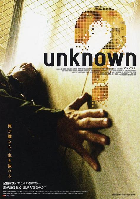 Unknown Movie Poster (#2 of 5) - IMP Awards